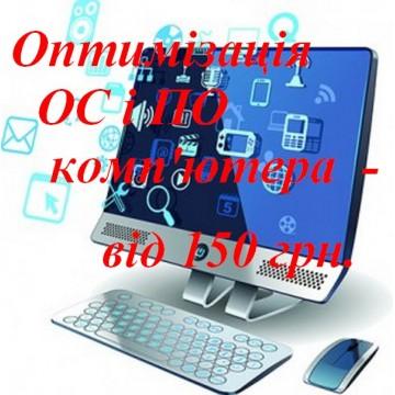 Оптимизация ПО на компьютере