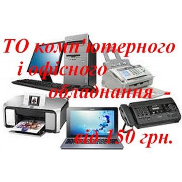 ТО компьютерного и офисного оборудования
