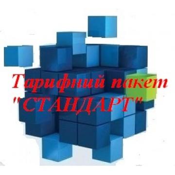 ТО Стандарт